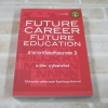 สาขาอาชีพแห่งอนาคต 3 (Future Career Future Education) อ.วิริยะ ฤาชัยพาณิชย์ เขียน