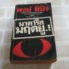 มาตารีสมฤตยู ! (The Matarese Circle) Robert Ludlum เขียน พงษ์ พินิจ แปล
