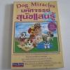 มหัศจรรย์สุนัขแสนรู้ (Dog Miracles) Brad Steiger & Sherry Hansen Steiger เขียน กัญญาวีร์ ทินกร แปลและเรียบเรียง