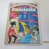 หนังสือชุดผจญภัยมหาสมบัติ ตอน สายลับล่องหน มาร์ก ไฟว์เลอร์ เขียน วีรวรรณ ศิริเสรีวัฒนา แปล***สินค้าหมด***