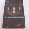 ตำนานลับขุมทรัพย์เทมปลาร์ (The Templar Legacy) สตีฟ เบอร์รี เขียน ธนชน แปล***สินค้าหมด***