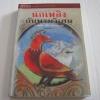 นกเพลิงกับพรมวิเศษ (The Phoenix and the Carpet) พิมพ์ครั้งที่ 3 อี.เนสบิต เรื่อง เอช.อารฺ์. มิลลาร์ รูป ธารพายุ แปล***สินค้าหมด***