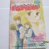 กําลังใจให้เธอ จบในฉบับ Hachimoku Chiaki เขียน