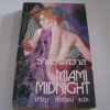 ราตรีพิศวาส (Miami Midnight) Maggie Davis เขียน ปริญ ชินรัตน์ แปล***สินค้าหมด***