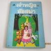 พ่อมดแห่งเมืองมรกต ตอน เจ้าหญิงอ๊อสม่า (The Lost Princess of Oz) พิมพ์ครั้งที่ 2 แอล แฟรงค์ บาม เขียน อ.สนิทวงศ์ แปล***สินค้าหมด***