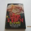 เลือดรายทาง (Questions and Answers About Arabs and Jews) Ira Hirschmann เขียน ธนิต ธรรมสุคติ แปล***สินค้าหมด***