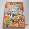 Tales Runner ศึกการ์ดภาษาอังกฤษแห่งโลกนิทาน เล่ม 7 Digital Touch เขียนและภาพประกอบ ชลพรรษ ลักขณาวงศ์ แปล