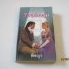 วิวาห์พาวุ่น (The Abduction of Julia) คาเรน ฮอว์กินส์ เขียน พิชญา แปล***สินค้าหมด***