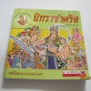 นิทราชาคริต (ฉบับการ์ตูน) พระราชนิพนธ์ในรัชกาลที่ 5 โดย ชลลดา ชะบางบอน***สินค้าหมด***