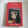 รักแรมไกล (Wicked Jake Darcy) Iris Johansen เขียน กัณหา แก้วไทย แปล***สินค้าหมด***