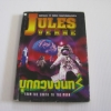บุกดวงจันทร์ (From The Earth to The Moon) Jules Verne เขียน วรรธนา วงษ์ฉัตร แปลและเรียบเรียง***สินค้าหมด***