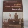 ศาลไทย ประวัติและการต่อสู้เพื่อเอกราช น้ำเงิน บุญเปี่ยม บรรณาธิการ***สินค้าหมด***