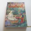 หนังสือชุดวรรณคดีอมตะของไทย สำนวนร้อยแก้ว รามเกียรติ์ โดย เปรมเสรี ***สินค้าหมด***