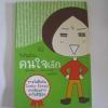 โทโมโกะ คนใจเล็ก พิมพ์ครั้งที่ 2 ซูซูกิ โทโมโกะ เขียน จินนี่ สาระโกเศศ แปล***สินค้าหมด***