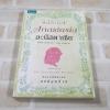 บันทึกราชนารี อะนัสตาเซีย แกรนด์ดัชเชสคนสุดท้าย (The Royal Diaries Anastasia : The Last Grand Duchess) พิมพ์ครั้งที่ 2 แคโรลีน เมเยอร์ เขียน ปิยณัฐ รัตนเดช แปล