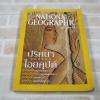 NATIONAL GEOGRAPHIC ฉบับภาษาไทย ตุลาคม 2545 ปริศนาแห่งแดนไอยคุปต์