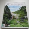 บ้านและสวน ฉบับที่ 475 มีนาคม 2559 inner green***สินค้าหมด***