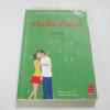 ขอเพียงได้รัก พิมพ์ครั้งที่ 2 อิชิคาวะ ทาคุจิ เขียน สมเกียรติ เชวงกิจวณิช แปล