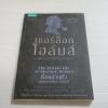เชอร์ล็อก โฮล์มส์ ตอน เรื่องส่วนตัวของเชอร์ล็อก โฮล์มส์ (The Private Life of Sherlock Holmes) พิมพ์ครั้งที่ 4 ไมเคิลและมอลลี่ ฮาร์ตวิก เขียน แก้ไขเพิ่มเติมจากสำนวนแปลของ อ.สายสุวรรณ***สินค้าหมด***