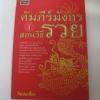 คัมภีร์มังกรสอนวิธีรวย พิมพ์ครั้งที่ 3 กิมบ่อเซี่ยง เขียน***สินค้าหมด***