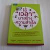ใช้เวลามาสร้างความสำเร็จ คิมจีฮยอน เขียน คิมแทควาน & Headplay เรียบเรียงและภาพประกอบ วิทิยา จันทร์พันธ์ แปล***สินค้าหมด***