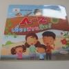 หนังสือชุดภาษาสนุก A-Z เที่ยวสวนสัตว์ พุงกลม เรื่อง จิราพร หนองไม้งาม ภาพ