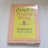ปัจจัยที่ 5 Happy Story โดย Kalamare พัชรศรี เบญจมาศ