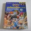 ฮงกิลดงน้อยผจญภัย เล่ม 1 ย้อนเวลากำเนิดโลก มีซุดกาลู เรื่องและภาพ คิมเจอุน แปล***สินค้าหมด***