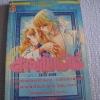 สายสัมพันธ์ เล่มเดียวจบ Saito Chiho เขียน