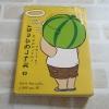 หัวแตงโม เล่ม 3 มุมมองของแตงโม พิมพ์ครั้งที่ 2 องอาจ ชัยชาญชีพและโตโต้ เดอะ ฮีโร่ เขียน
