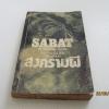 สงครามผี (Sabat The Graveyard Vulture) กาย เอ็น. สมิธ เขียน นิโรบล แปล***สินค้าหมด***