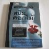 สนิมดอกไม้ ชีวิตจริงในมุมมืดขงหญิงไทย พิมพ์ครั้งที่ 7 อรสม สุทธิสาคร เขียน