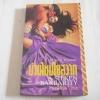 ม่านไหมใยสวาท (A Silken Barbarity) Violet Winspear เขียน พงษ์พิมล แปล***สินค้าหมด***