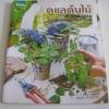 ดูแลต้นไม้ด้วยตัวเอง (Easy Care Plant Guide) พิมพ์ครั้งที่ 3 โดย อิศรา แพงสี***สินค้าหมด***