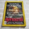 NATIONAL GEOGRAPHIC ฉบับภาษาไทย กุมภาพันธ์ 2548 ค้นพบเรือสุสานนาซี***สินค้าหมด***