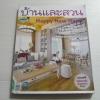 บ้านและสวน ฉบับที่ 452 เมษายน 2557 Happy New Home***สินค้าหมด***