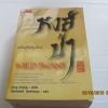 หงส์ป่า (Wild Swans) ฉบับปรับปรุงใหม่ พิมพ์ครั้งที่ 7 Jung Chang เขียน จิตราภรณ์ ตันรัตนกุล แปล***สินค้าหมด***