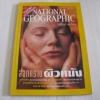 NATIONAL GEOGRAPHIC ฉบับภาษาไทย พฤศจิกายน 2545 ลอกคราบผิวหนัง***สินค้าหมด***