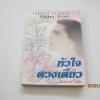 หัวใจดวงเดียว (Hidden Fires) Janette Radcliffe เขียน อาสาวดี แปล***สินค้าหมด***