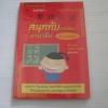 สนุกกับการเรียนภาษาจีนด้วยตนเอง พิมพ์ครั้งที่ 4 สี่ว์ กวงฮุย และ พรทิพย์ บุญมงคล เรียบเรียง***สินค้าหมด***