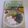อาหารเวียดนาม พิมพ์ครั้งที่ 2 โดย ทวีศักดิ์ เกษปทุม***สินค้าหมด***