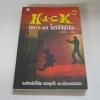 H.A.C.K เจาะระบบ ไขรหัสมรณะ เล่ม 5 Enigma เขียน