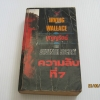 ความลับที่ 7 (The Seventh Secret) Irving Wallace เขียน บุญญรัตน์ แปล
