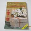 หนังสือคู่มือคนรักต้นไม้ พรรณไม้ประจำวันเกิด พิมพ์ครั้งที่ 8 วชิรพงศ์ หวลบุตตา เรียบเรียง