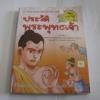 ประวัติพระพุทธเจ้า Beom-Gi Lee เขียน/ภาพประกอบ กัญญารัตน์ จิราสวัสดิ์ แปล***สินค้าหมด***