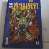 SD กั้มดั้มสามก๊ก เล่ม 1 (2 เล่มจบ)