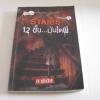 Stairs 12 ขั้น...บันไดผี พิมพ์ครั้งที่ 5 ภาคินัย เขียน***สินค้าหมด***