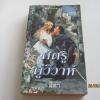 ศัตรูคู่วิวาห์ (The Marriage Prize) เวอร์จิเนีย เฮ็นลีย์ เขียน สีตา แปล***สินค้าหมด***
