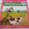 นิทาน BBL ชุด เด็กไทยไม่โกง แจ็คกับค่าแรง ภัทรวลี นิ่มนวล เรื่อง ชนัญญา กิจเจริญชัย ภาพ***สินค้าหมด***