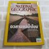 NATIONAL GEOGRAPHIC ฉบับภาษาไทย พฤศจิกายน 2556 อวสานแม่น้ำโขง